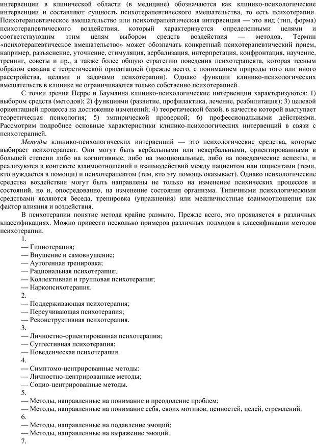 PDF. Клиническая психология. Карвасарский Б. Д. Страница 317. Читать онлайн