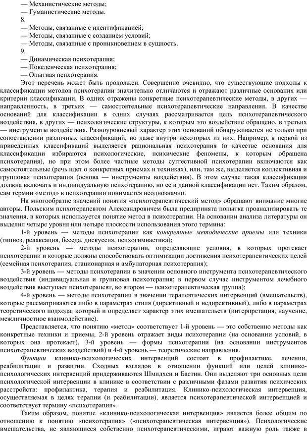 PDF. Клиническая психология. Карвасарский Б. Д. Страница 318. Читать онлайн