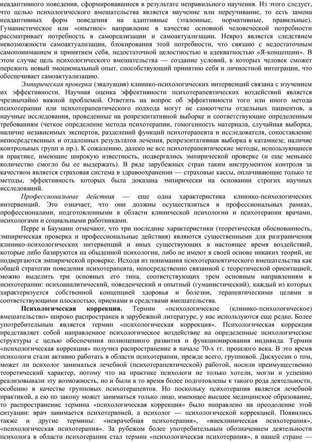 PDF. Клиническая психология. Карвасарский Б. Д. Страница 321. Читать онлайн
