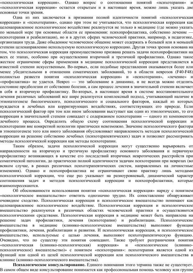 PDF. Клиническая психология. Карвасарский Б. Д. Страница 322. Читать онлайн