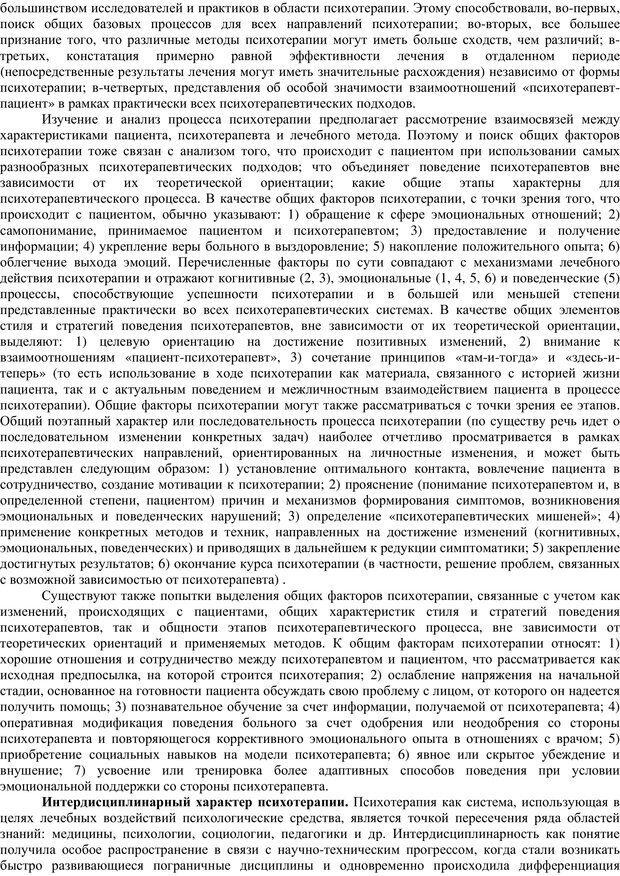 PDF. Клиническая психология. Карвасарский Б. Д. Страница 325. Читать онлайн