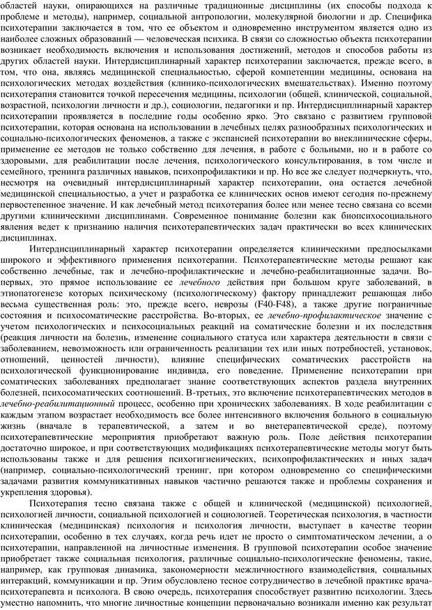 PDF. Клиническая психология. Карвасарский Б. Д. Страница 326. Читать онлайн