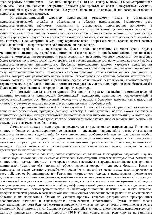 PDF. Клиническая психология. Карвасарский Б. Д. Страница 327. Читать онлайн