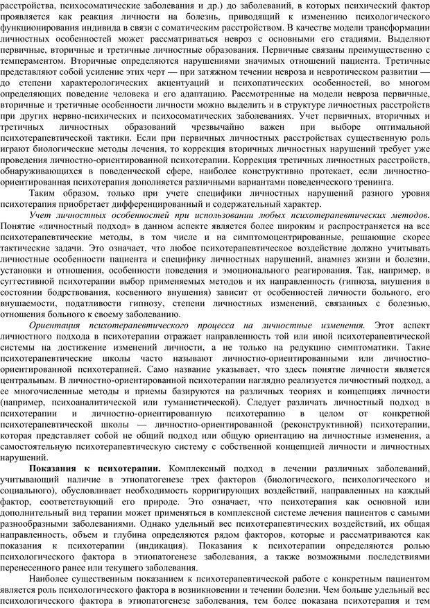 PDF. Клиническая психология. Карвасарский Б. Д. Страница 328. Читать онлайн