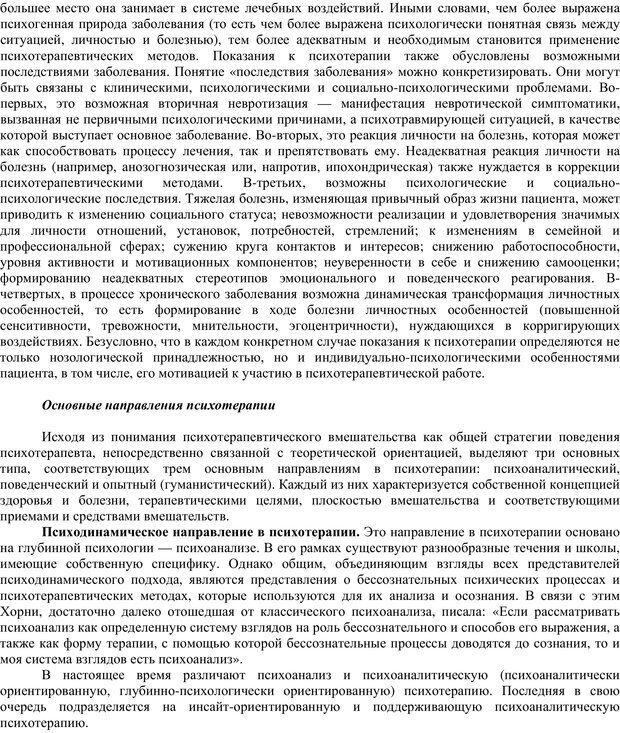 PDF. Клиническая психология. Карвасарский Б. Д. Страница 329. Читать онлайн
