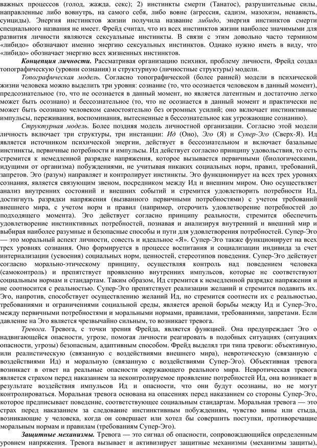 PDF. Клиническая психология. Карвасарский Б. Д. Страница 331. Читать онлайн