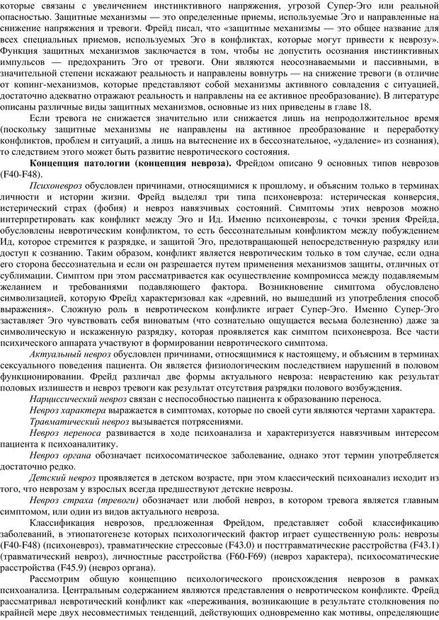 PDF. Клиническая психология. Карвасарский Б. Д. Страница 332. Читать онлайн