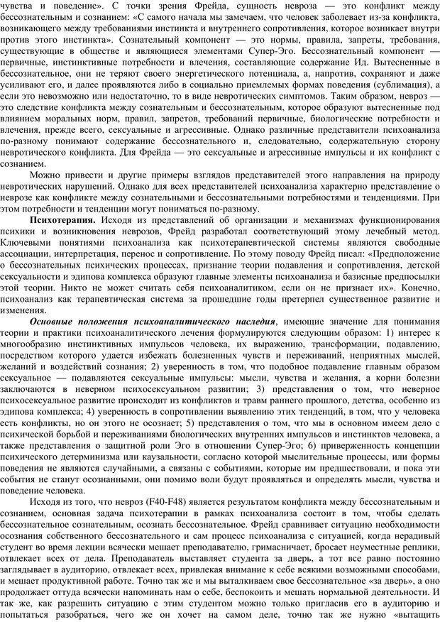 PDF. Клиническая психология. Карвасарский Б. Д. Страница 333. Читать онлайн