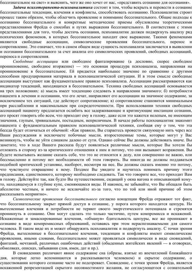 PDF. Клиническая психология. Карвасарский Б. Д. Страница 334. Читать онлайн