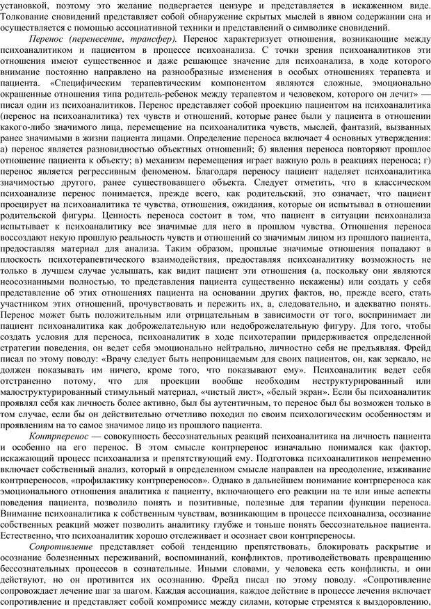 PDF. Клиническая психология. Карвасарский Б. Д. Страница 335. Читать онлайн