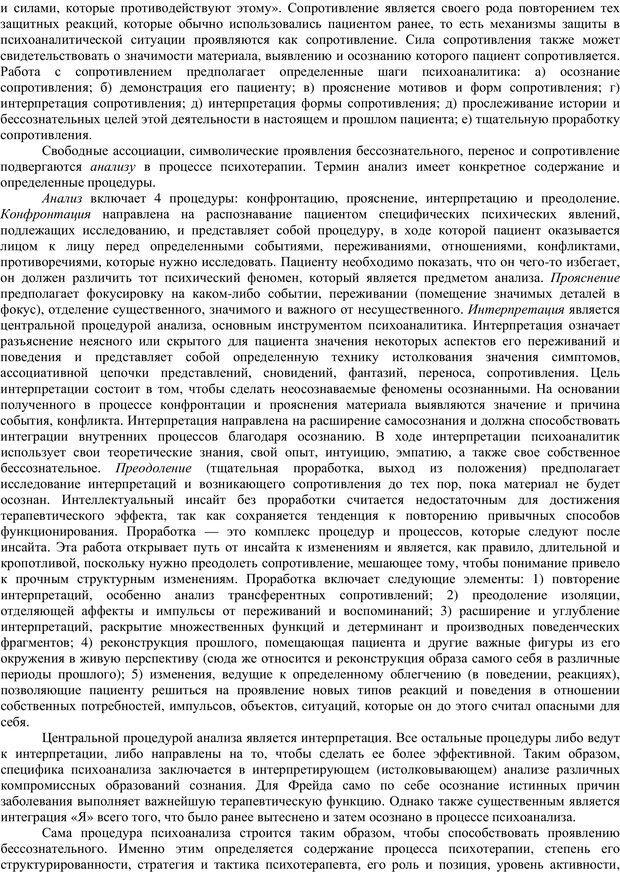 PDF. Клиническая психология. Карвасарский Б. Д. Страница 336. Читать онлайн