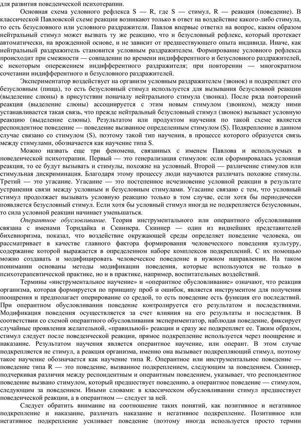 PDF. Клиническая психология. Карвасарский Б. Д. Страница 339. Читать онлайн