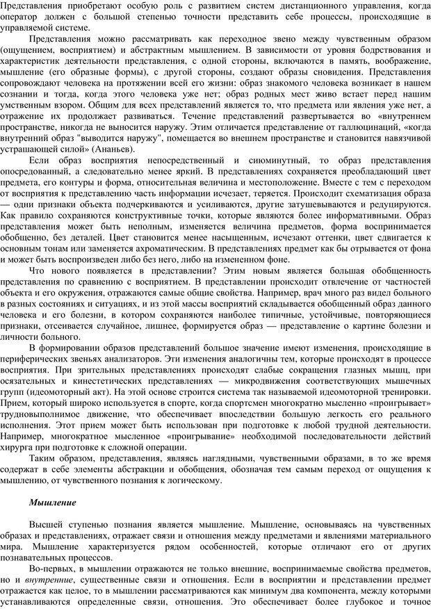 PDF. Клиническая психология. Карвасарский Б. Д. Страница 34. Читать онлайн