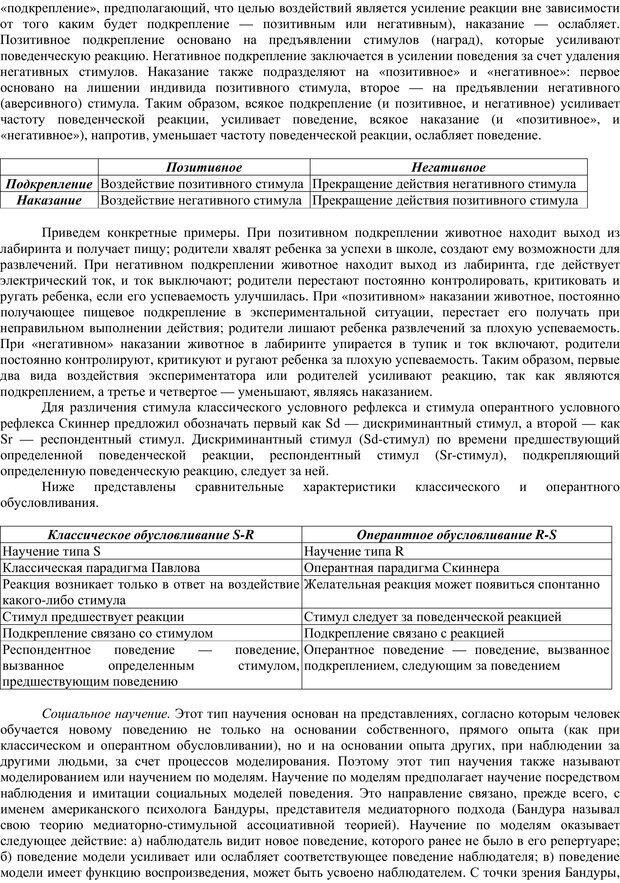 PDF. Клиническая психология. Карвасарский Б. Д. Страница 340. Читать онлайн