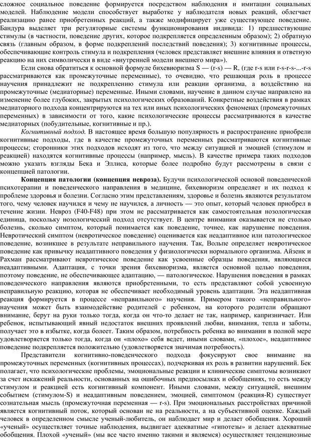 PDF. Клиническая психология. Карвасарский Б. Д. Страница 341. Читать онлайн