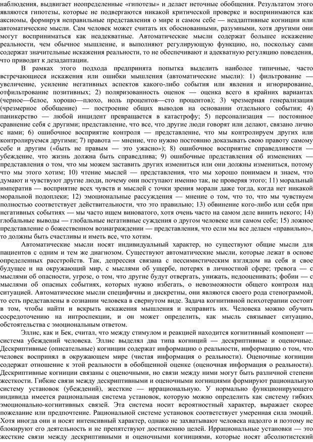 PDF. Клиническая психология. Карвасарский Б. Д. Страница 342. Читать онлайн