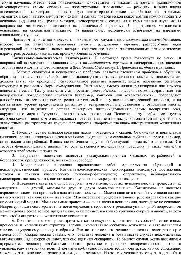 PDF. Клиническая психология. Карвасарский Б. Д. Страница 344. Читать онлайн