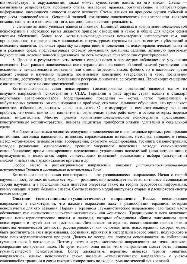 PDF. Клиническая психология. Карвасарский Б. Д. Страница 345. Читать онлайн