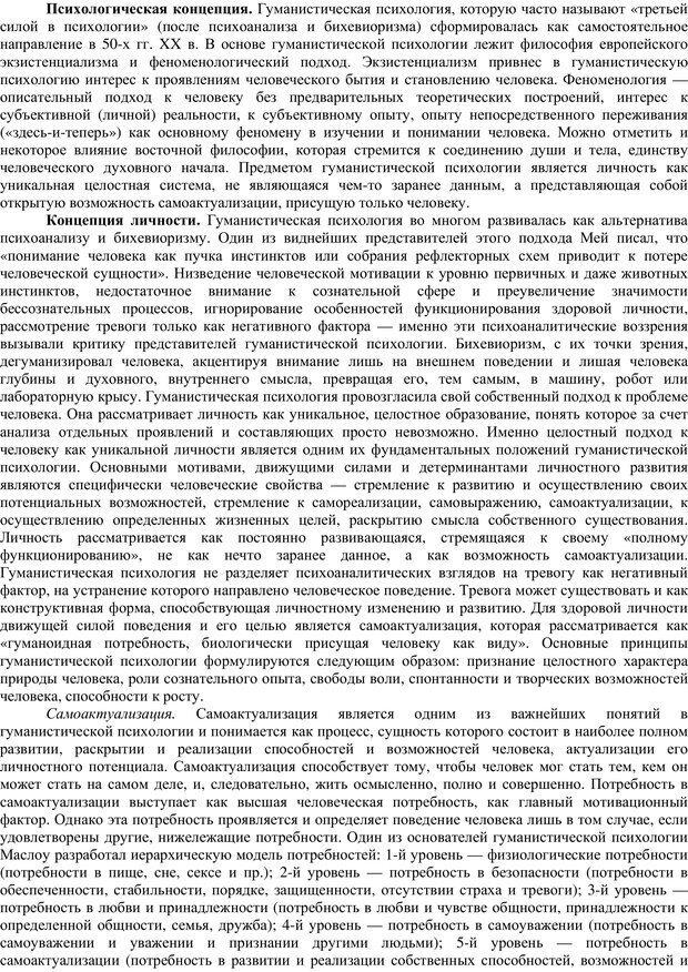PDF. Клиническая психология. Карвасарский Б. Д. Страница 346. Читать онлайн