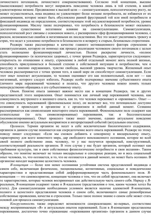 PDF. Клиническая психология. Карвасарский Б. Д. Страница 347. Читать онлайн