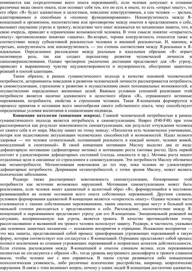 PDF. Клиническая психология. Карвасарский Б. Д. Страница 348. Читать онлайн