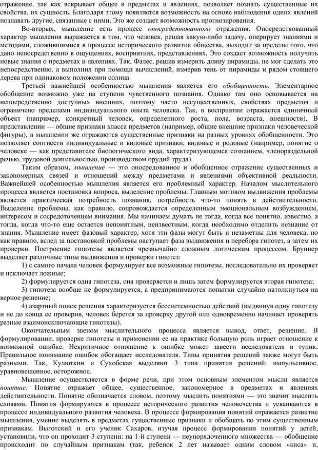 PDF. Клиническая психология. Карвасарский Б. Д. Страница 35. Читать онлайн