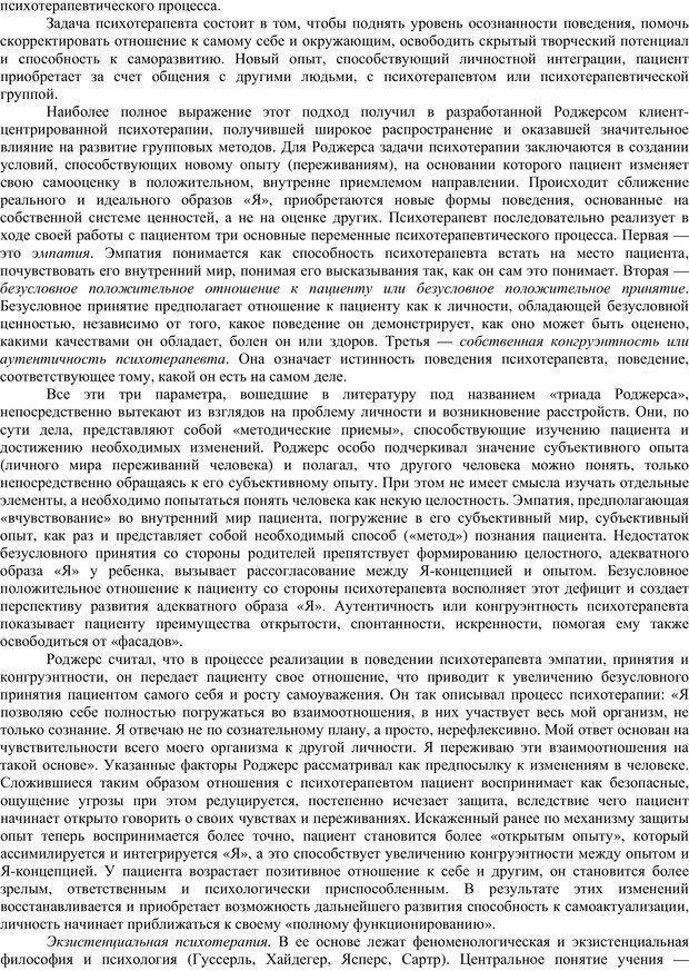 PDF. Клиническая психология. Карвасарский Б. Д. Страница 350. Читать онлайн