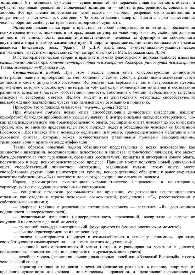 PDF. Клиническая психология. Карвасарский Б. Д. Страница 351. Читать онлайн