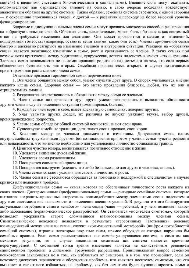 PDF. Клиническая психология. Карвасарский Б. Д. Страница 356. Читать онлайн