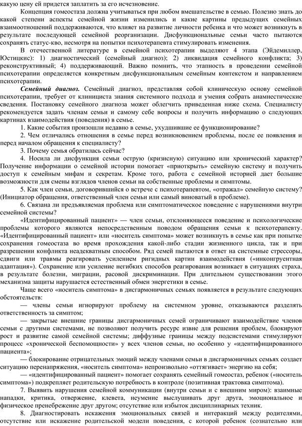 PDF. Клиническая психология. Карвасарский Б. Д. Страница 357. Читать онлайн