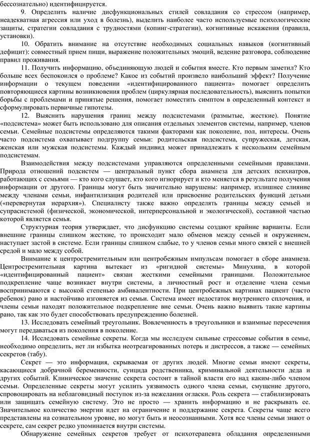 PDF. Клиническая психология. Карвасарский Б. Д. Страница 358. Читать онлайн