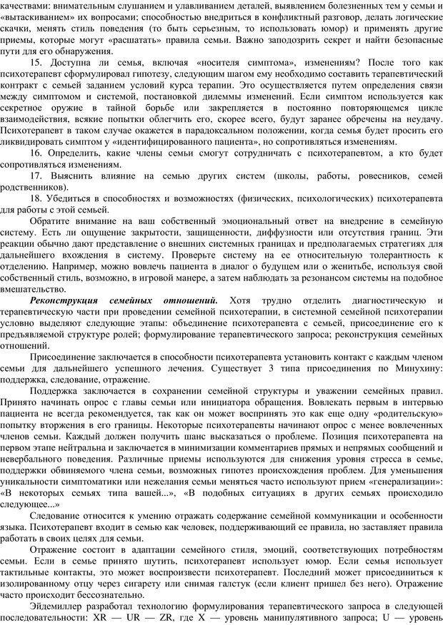PDF. Клиническая психология. Карвасарский Б. Д. Страница 359. Читать онлайн