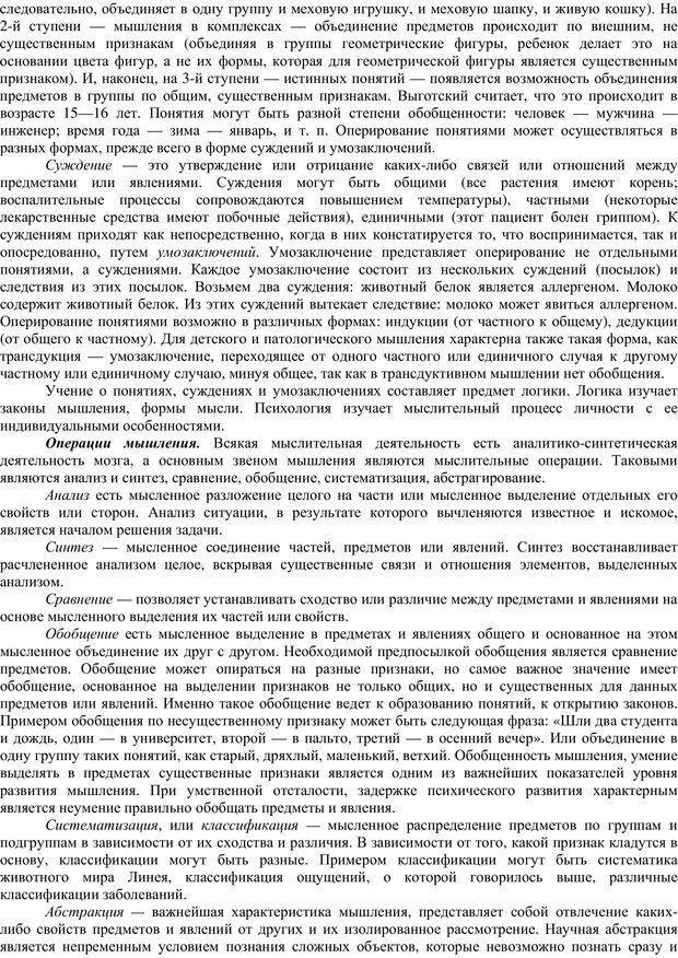 PDF. Клиническая психология. Карвасарский Б. Д. Страница 36. Читать онлайн