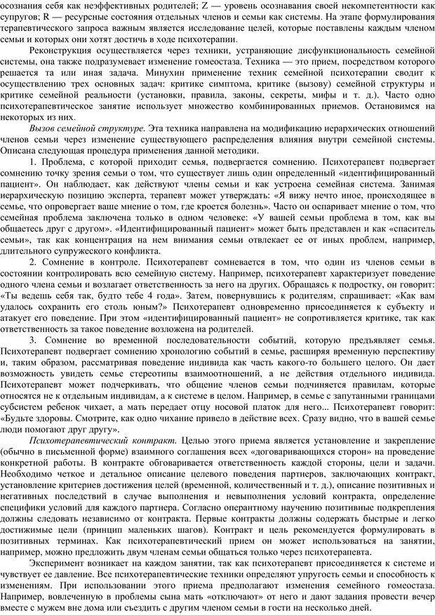 PDF. Клиническая психология. Карвасарский Б. Д. Страница 360. Читать онлайн