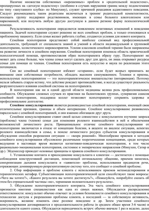 PDF. Клиническая психология. Карвасарский Б. Д. Страница 363. Читать онлайн