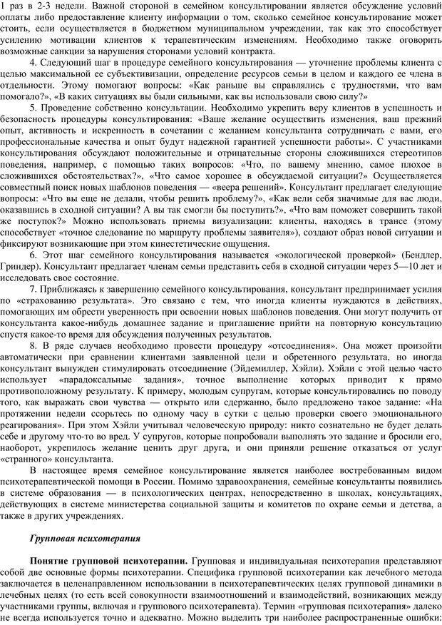 PDF. Клиническая психология. Карвасарский Б. Д. Страница 364. Читать онлайн