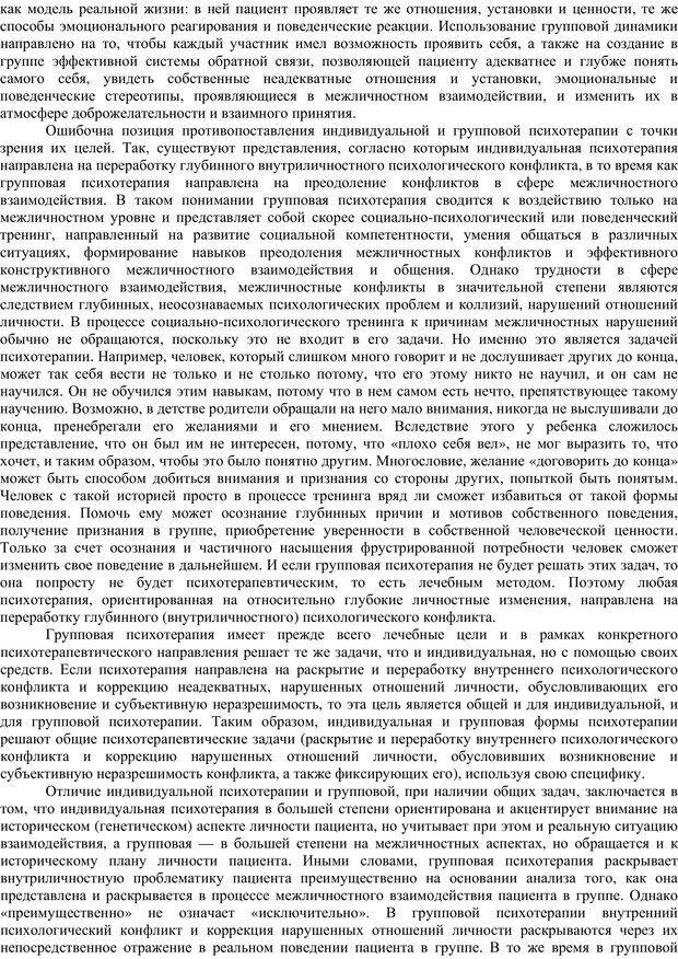 PDF. Клиническая психология. Карвасарский Б. Д. Страница 366. Читать онлайн