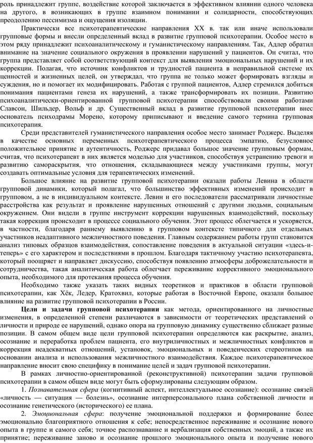 PDF. Клиническая психология. Карвасарский Б. Д. Страница 368. Читать онлайн