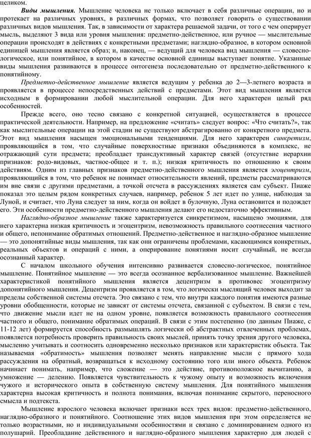 PDF. Клиническая психология. Карвасарский Б. Д. Страница 37. Читать онлайн