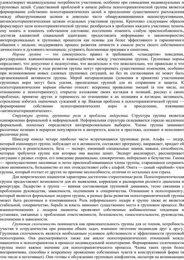 PDF. Клиническая психология. Карвасарский Б. Д. Страница 370. Читать онлайн