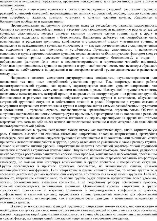 PDF. Клиническая психология. Карвасарский Б. Д. Страница 371. Читать онлайн