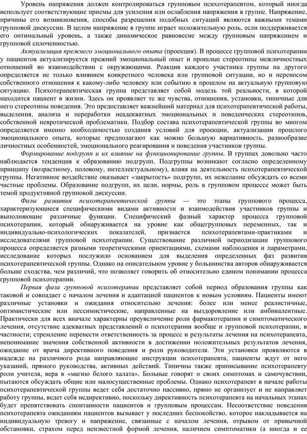 PDF. Клиническая психология. Карвасарский Б. Д. Страница 372. Читать онлайн