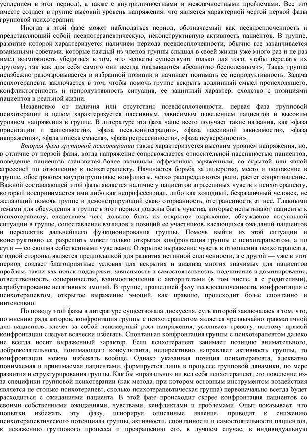 PDF. Клиническая психология. Карвасарский Б. Д. Страница 373. Читать онлайн