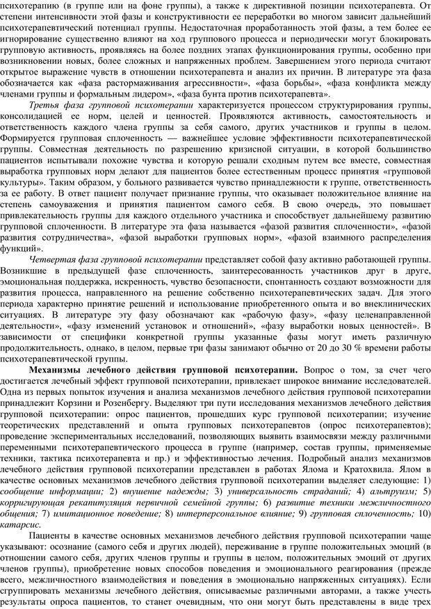 PDF. Клиническая психология. Карвасарский Б. Д. Страница 374. Читать онлайн