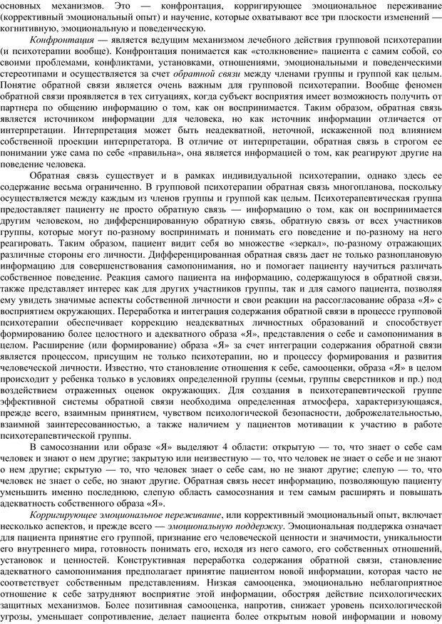 PDF. Клиническая психология. Карвасарский Б. Д. Страница 375. Читать онлайн