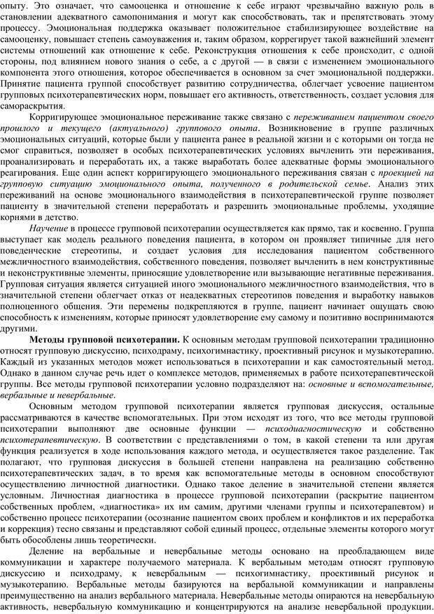 PDF. Клиническая психология. Карвасарский Б. Д. Страница 376. Читать онлайн