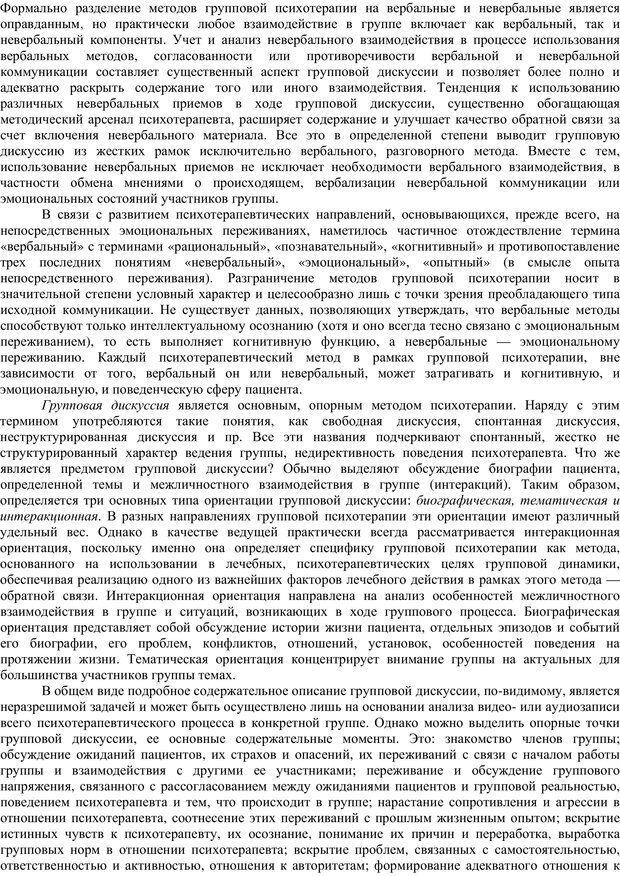 PDF. Клиническая психология. Карвасарский Б. Д. Страница 377. Читать онлайн