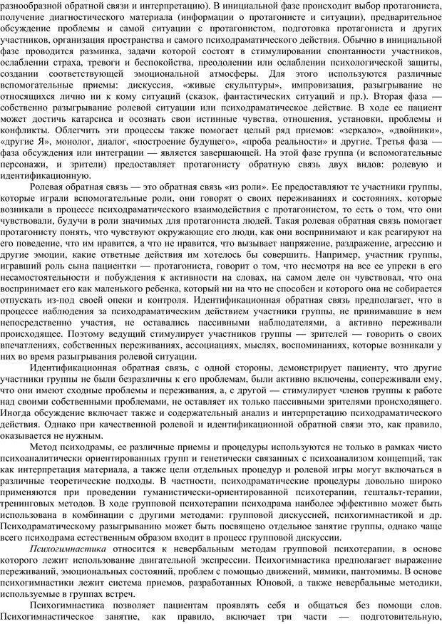 PDF. Клиническая психология. Карвасарский Б. Д. Страница 379. Читать онлайн