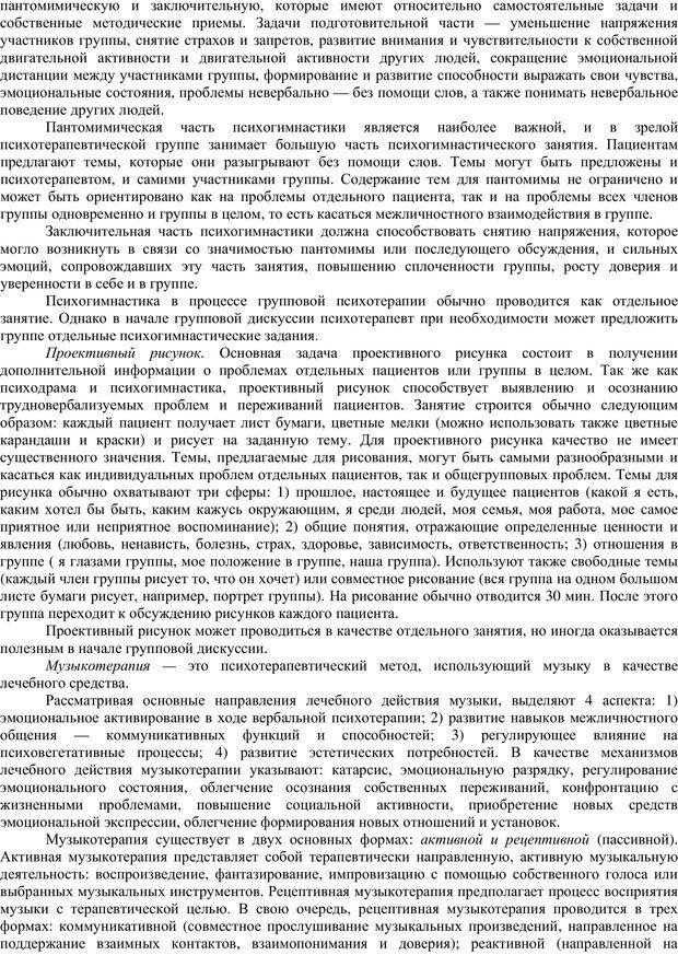PDF. Клиническая психология. Карвасарский Б. Д. Страница 380. Читать онлайн