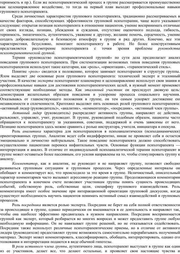 PDF. Клиническая психология. Карвасарский Б. Д. Страница 382. Читать онлайн